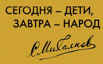 СЕГОДНЯ - ДЕТИ, ЗАВТРА - НАРОД. С. Михалков