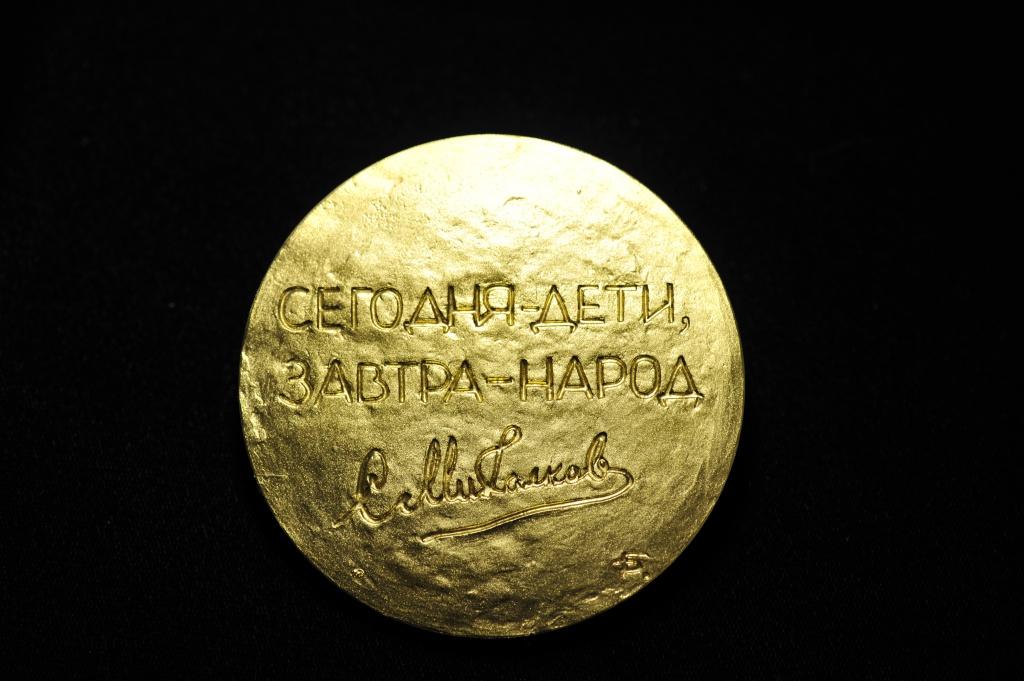 медаль оборот.JPG